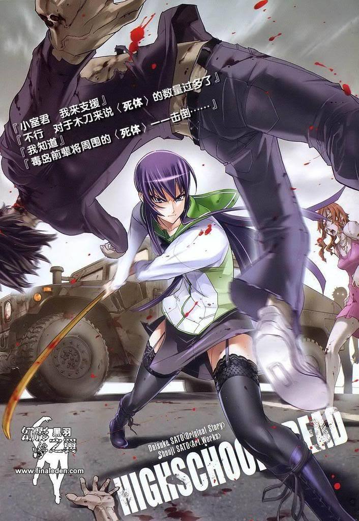 highschool of dead. highschool of the dead