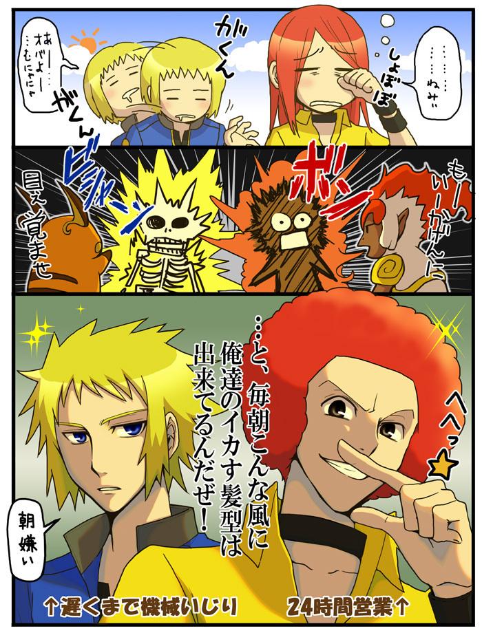 Imagens Engraçadas, Ragetoons, Lolcats, Fails etc. - Página 4 Funny-things-behind-their-hair-styles-pokemon-14620950-700-920