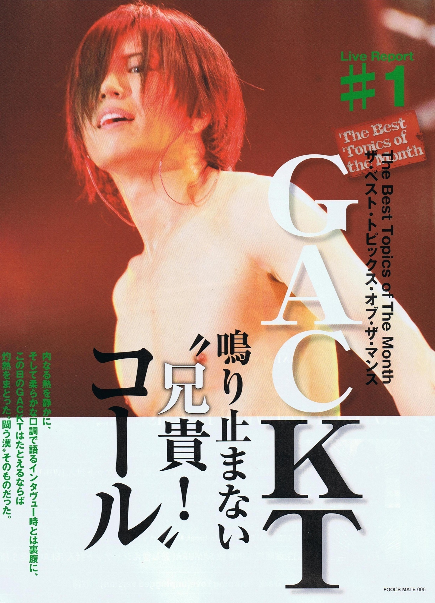 Gackt Live Tour 2004 THE SIXTH DAY & SEVENTH NIGHT 〜FINAL ...