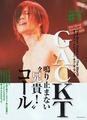 Gackt - Live