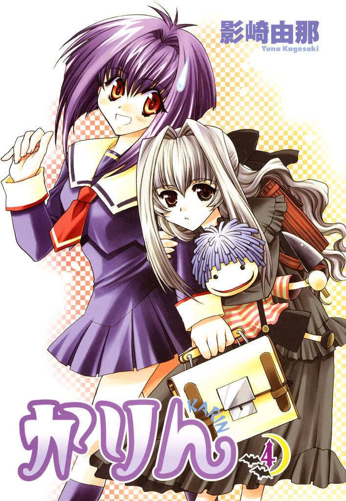 Manga en tout genre =3  |Quelque personnage a venir| Chibi-Vampire-Karin-karin-chibi-vampire-8654247-707-1024