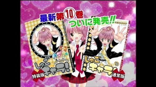 Shugo Chara! Vol. 10 [preview]