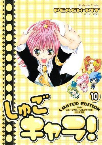Limited Edition manga Vol. 10