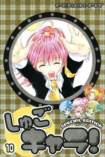 Special Edition मांगा Vol. 10