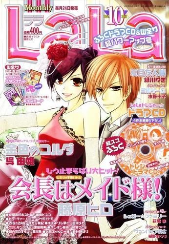 Kaichou wa Maid sama! (Usui and Misaki)