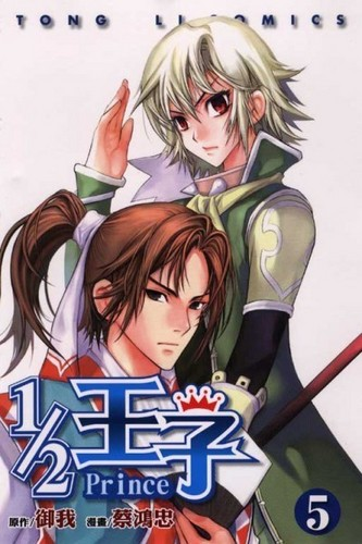 Volume 5 cover - Feng Yang Min, and Miwa - Little brothers