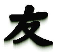 frienship in chinese