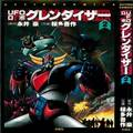 Grendizer Photo - grendizer photo