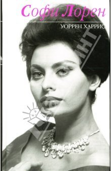 Sophia Loren wallpaper with a portrait called Sophia Loren