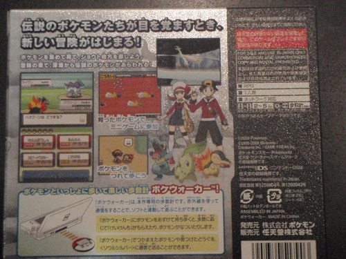Pokemon Soul Silver Box
