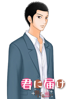 Para los fanaticos del shojo Ryuu-Sanada-kimi-ni-todoke-9082488-220-330