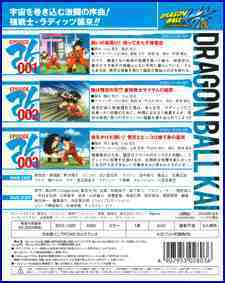 Dragonball Kai Blu-Ray Vol.1