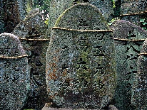 Japan karatasi la kupamba ukuta probably containing a jiwe la kusagia entitled Japan