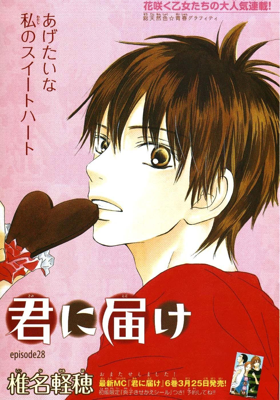 Para los fanaticos del shojo Shouta-Kazehaya-kimi-ni-todoke-9235184-980-1400