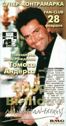 থমাস অ্যান্ডার্স