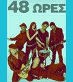 48 WRES♥