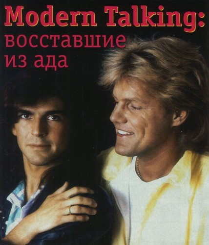 Modern Talking achtergrond with anime called Modern Talking