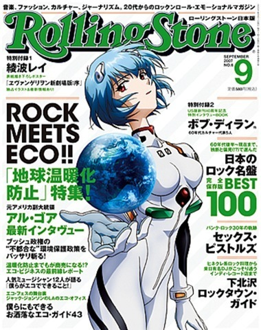 Rei Ayanami Rolling Stone