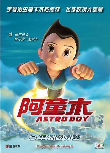 Astro Boy wallpaper called 阿童木