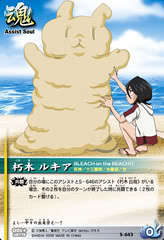 Bleach Beach