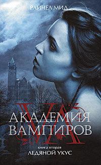 Vampire Academy – 2. Frostbite
