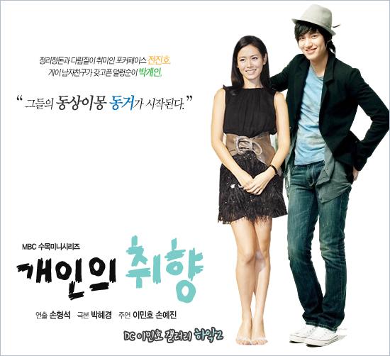 personal taste korean drama eng sub