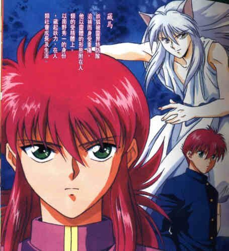 What does kurama care about the most?