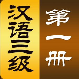 Mandarin is excellent Chinese learning software; it has 4 sections which built-in 2,500 common Chines