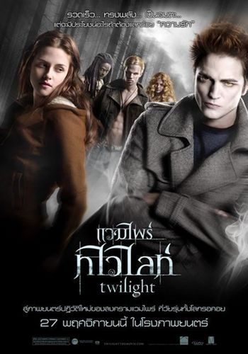 New Twilight Movie Posters