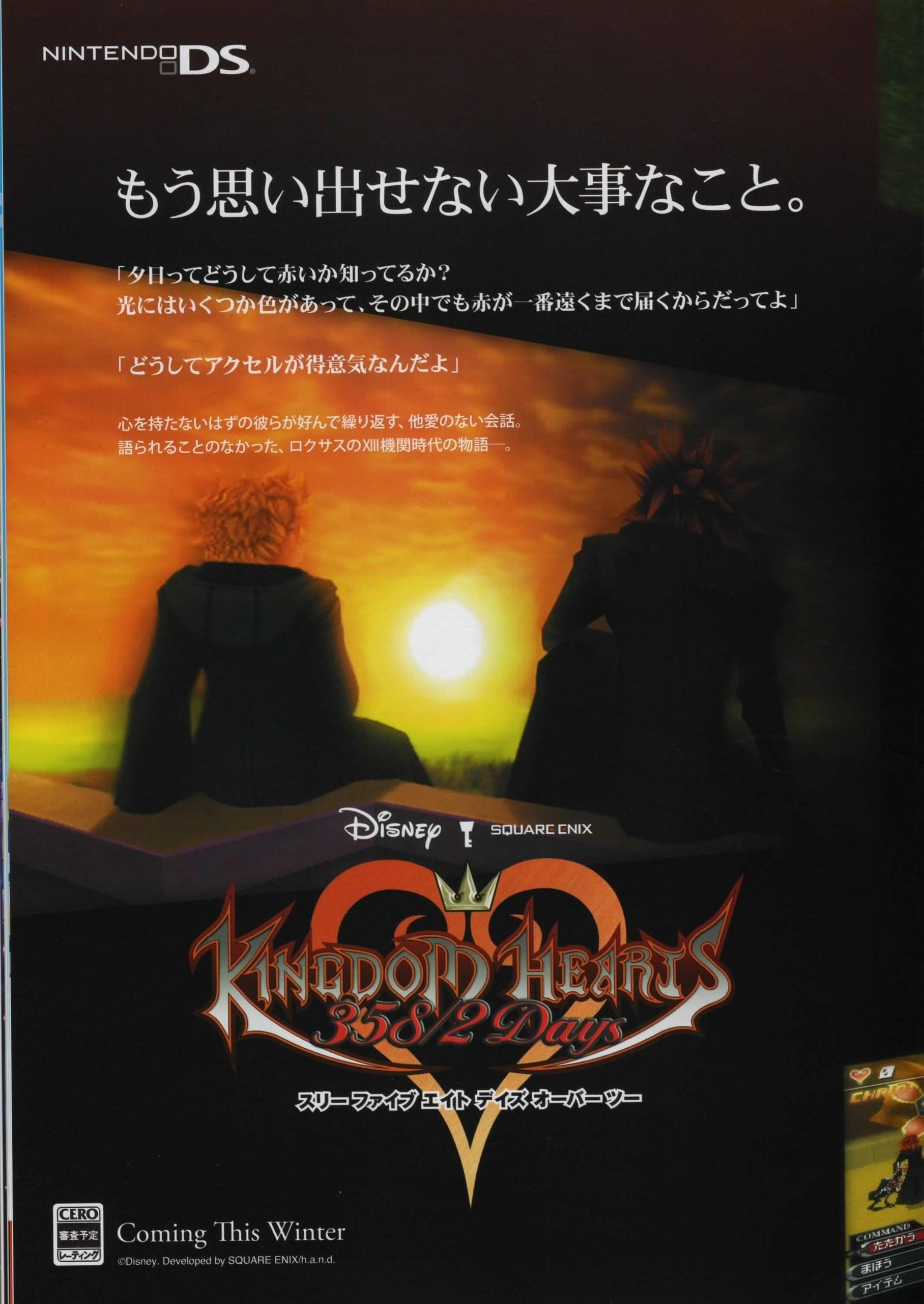Tokyo Game Zeigen 2008 Booklet ~Kingdom Hearts 358/2 Days~