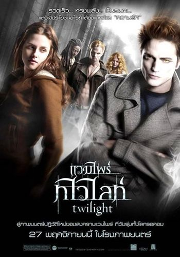 Twilight Poster [new]