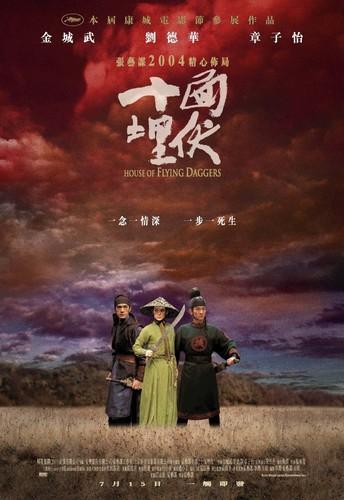 Chinese movie wallpaper