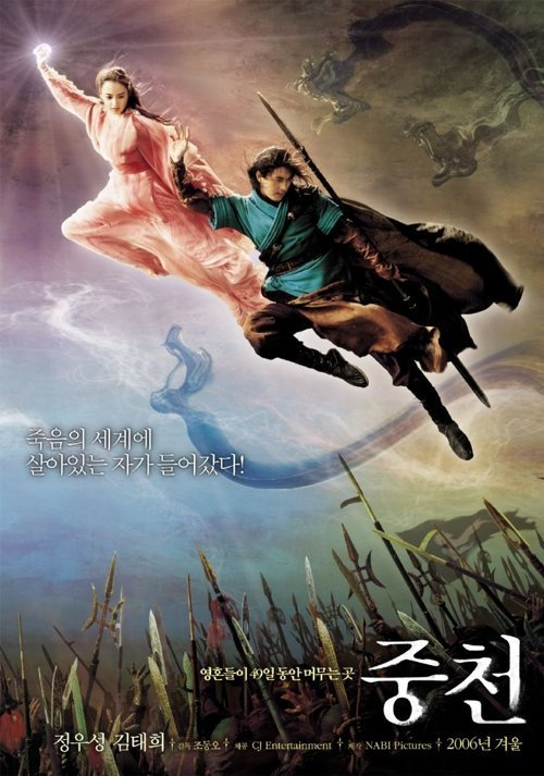 Asian Fantasy Movie 105