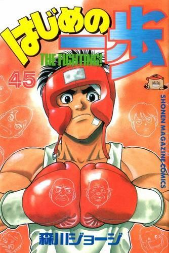 Hajime no Ippo: Vol. 45