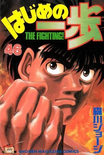 Hajime no Ippo: Vol. 46