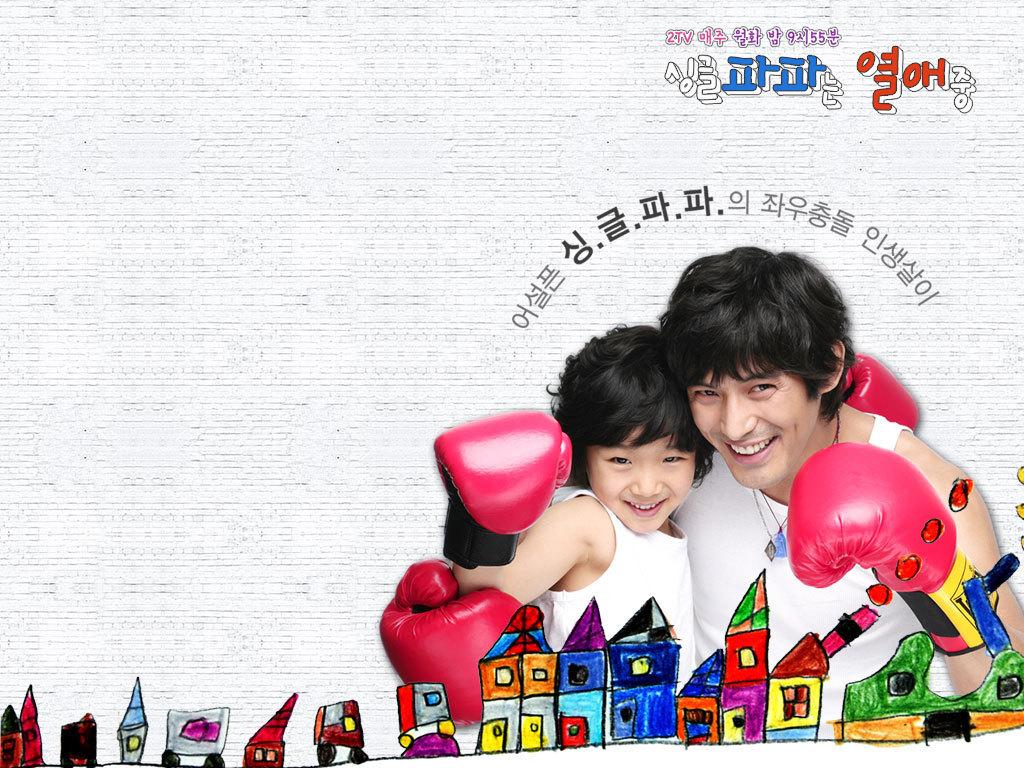 Single Dad in Love - Korean Dramas Wallpaper (3299685