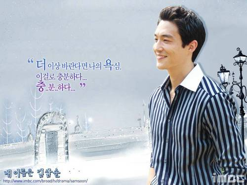 Korean Dramas wallpaper containing a portrait entitled My Name is Kim Sam Soon