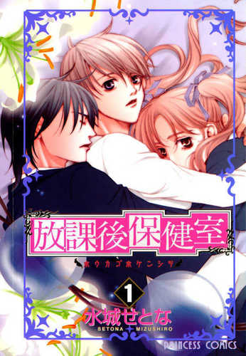 After School Nightmare vol. 1 cover