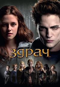 Twilight BG Poster