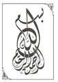 allah - prophet-mohammed photo