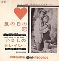 1960 Japanese A Summer Place Theme Record