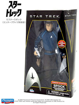 Spock Doll with packaging