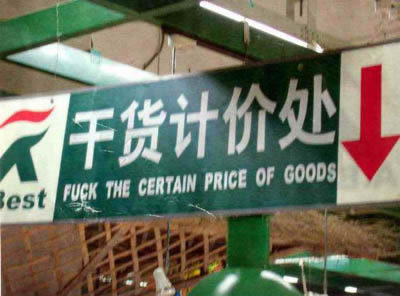 Worst translations ever