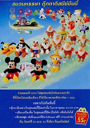 Disney Toys Disney Photo 4557194 Fanpop