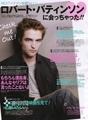 Japan magazine scan - twilight-series photo