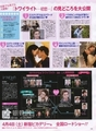 Japan magazine scan - twilight-series photo