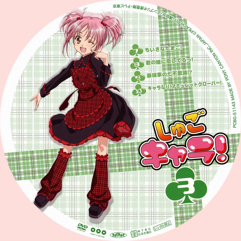 Shugo Chara DVD 3