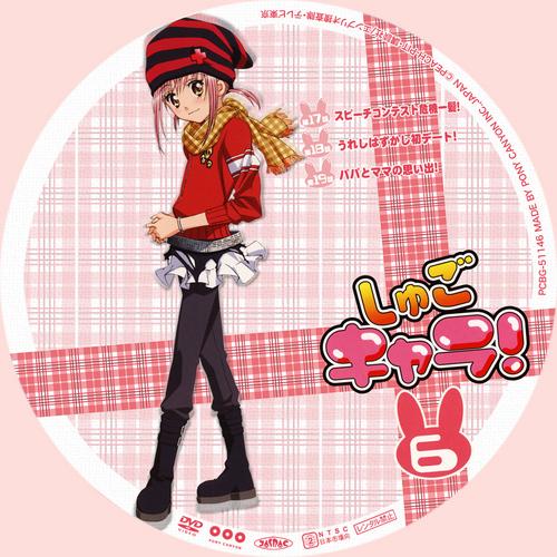 Shugo Chara DVD 6