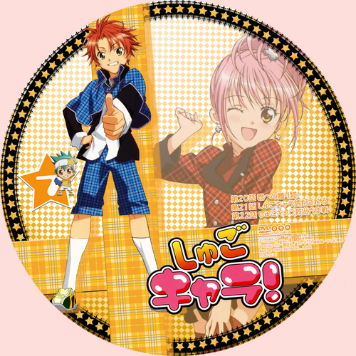 Shugo Chara wallpaper called Shugo Chara DVD 7