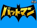 Batman Japanese logo